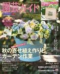 園芸ガイド2016年秋特大号-電子書籍