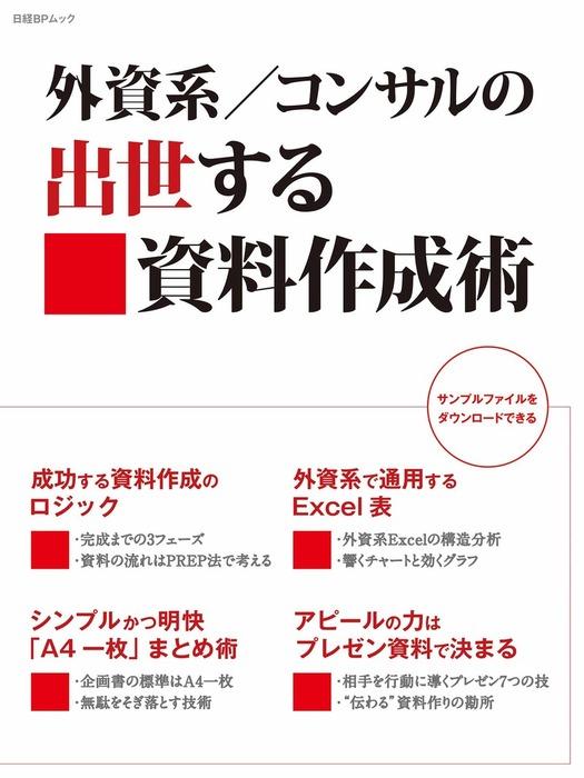外資系/コンサルの出世する資料作成術(日経BP Next ICT選書)拡大写真