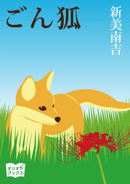 ごん狐-電子書籍-拡大画像