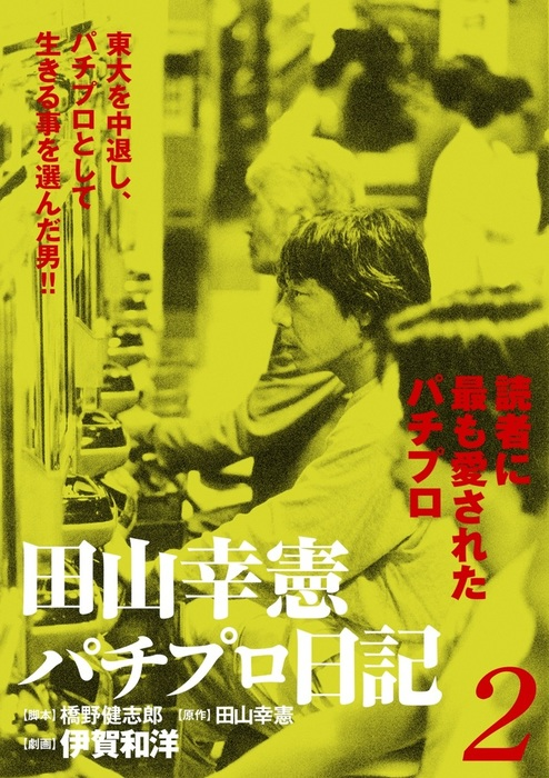 田山幸憲パチプロ日記(2)拡大写真