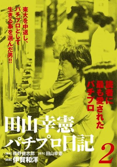 田山幸憲パチプロ日記(2)-電子書籍