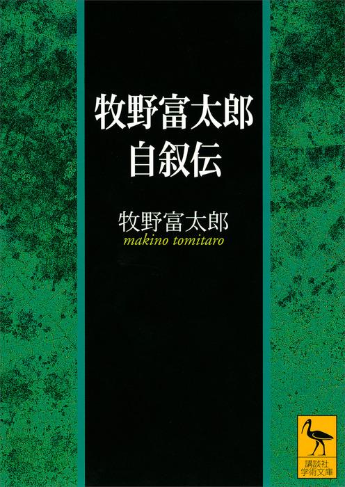 牧野富太郎自叙伝-電子書籍-拡大画像