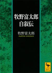 牧野富太郎自叙伝-電子書籍
