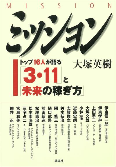 ミッション〈MISSION〉 トップ16人が語る「3・11」と「未来の稼ぎ方」-電子書籍