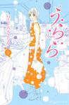 うらら(1)-電子書籍