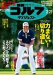 週刊ゴルフダイジェスト 2017/2/21号-電子書籍