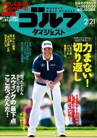 週刊ゴルフダイジェスト 2017/2/21号