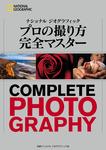 ナショナル ジオグラフィック プロの撮り方 完全マスター-電子書籍