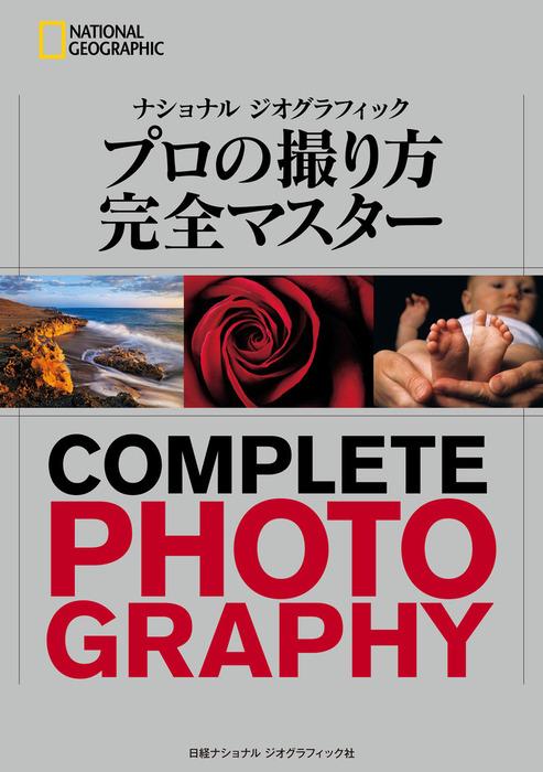 ナショナル ジオグラフィック プロの撮り方 完全マスター拡大写真