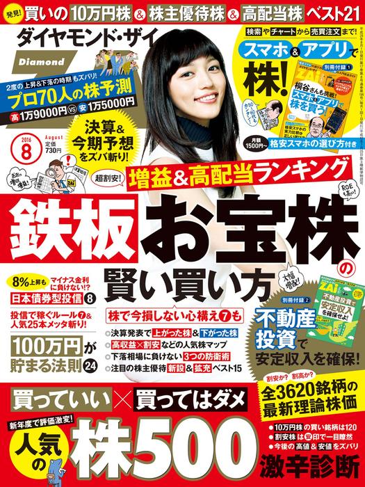 ダイヤモンドZAi 16年8月号拡大写真