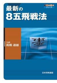 最新の8五飛戦法-電子書籍