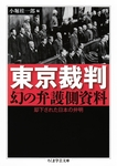 東京裁判 幻の弁護側資料 ──却下された日本の弁明-電子書籍