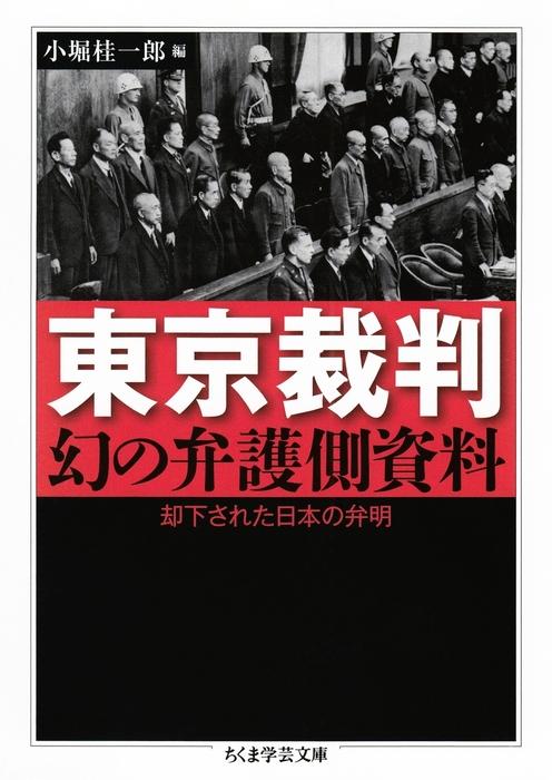 東京裁判 幻の弁護側資料 ──却下された日本の弁明拡大写真