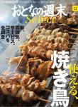 おとなの週末セレクト「使える、焼き鳥」〈2015年12月号〉-電子書籍