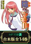 【合本版】陰からマモル! 全14巻-電子書籍