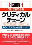 [図解]コレならできるクリティカルチェーン-電子書籍