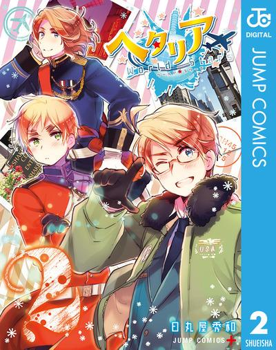 ヘタリア World☆Stars 2-電子書籍