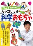 でんじろう先生のカッコいい!科学おもちゃ-電子書籍