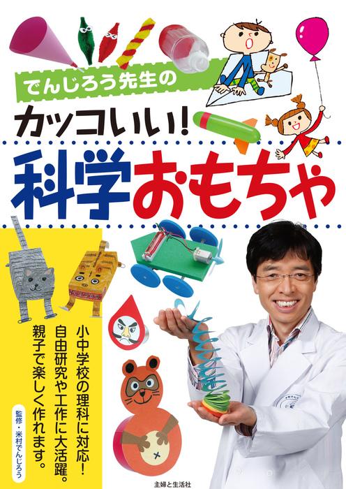 でんじろう先生のカッコいい!科学おもちゃ拡大写真