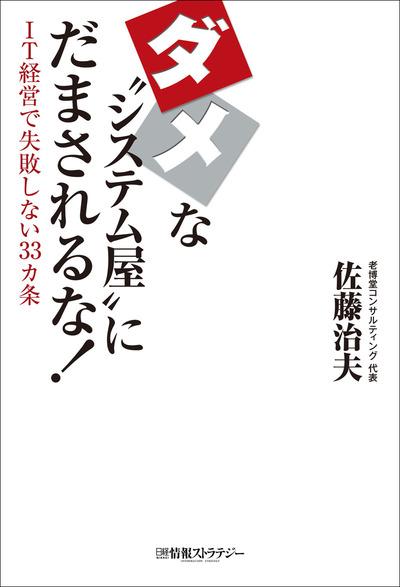 """ダメな""""システム屋""""""""にだまされるな!(日経BP Next ICT選書)-電子書籍"""