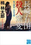 長崎・有田殺人窯変-電子書籍