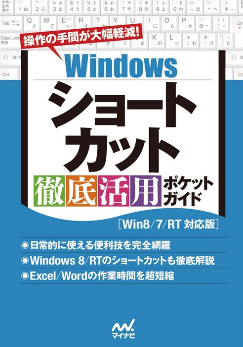 Windowsショートカット 徹底活用 ポケットガイド[Win8/7/RT対応版]拡大写真