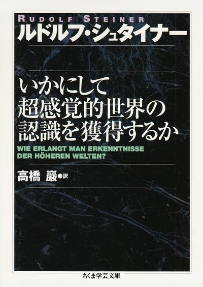 いかにして超感覚的世界の認識を獲得するか-電子書籍