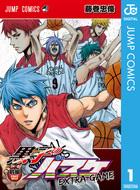 「黒子のバスケ EXTRA GAME(ジャンプコミックスDIGITAL)」シリーズ