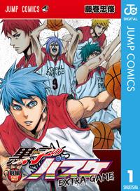 黒子のバスケ EXTRA GAME 前編-電子書籍