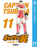 キャプテン翼 11-電子書籍
