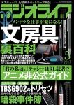 ラジオライフ 2017年 5月号-電子書籍