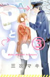 PとJK(3)-電子書籍