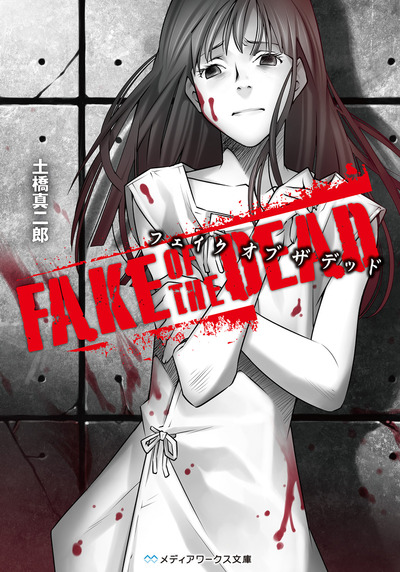 FAKE OF THE DEAD-電子書籍