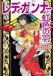 レディ・ガンナーと虹色の羽(スニーカー文庫)-電子書籍