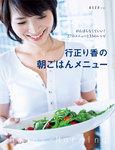 行正り香の朝ごはんメニュー-電子書籍