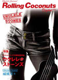 ローリングココナッツ・デジタル vol.11 <ウクレレ譜付き!>-電子書籍