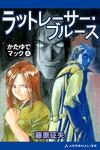 かたゆでマック(4) ラットレーサー・ブルース-電子書籍
