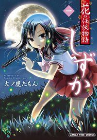 花の任侠物語しずか(完結版) 1巻-電子書籍