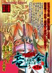 竜剣~大菩薩峠・第2章 第7巻-電子書籍