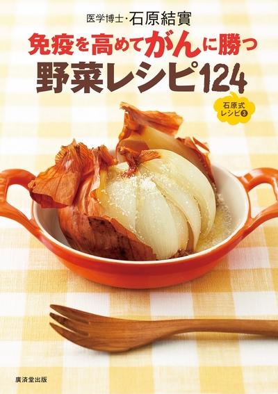 免疫を高めてガンに勝つ野菜レシピ124-電子書籍