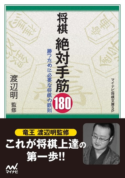 将棋 絶対手筋180-電子書籍
