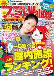 関西ファミリーウォーカー '15→'16冬号-電子書籍