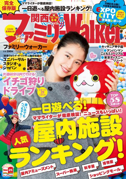 関西ファミリーウォーカー '15→'16冬号拡大写真
