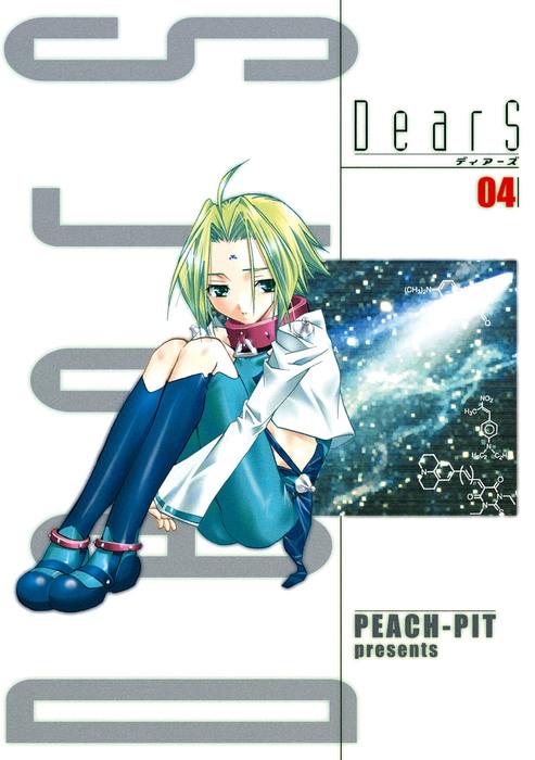 DearS 04-電子書籍-拡大画像
