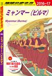 地球の歩き方 D24 ミャンマー 2016-2017-電子書籍