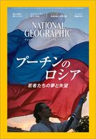 「ナショナル ジオグラフィック」シリーズ