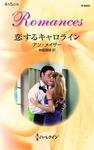 恋するキャロライン-電子書籍