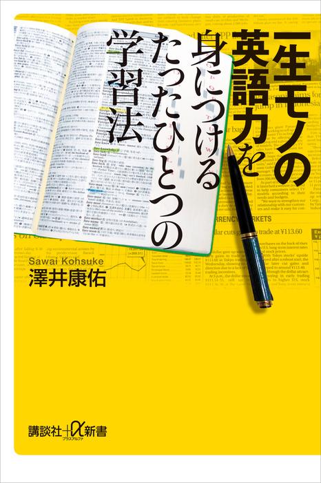 一生モノの英語力を身につけるたったひとつの学習法-電子書籍-拡大画像