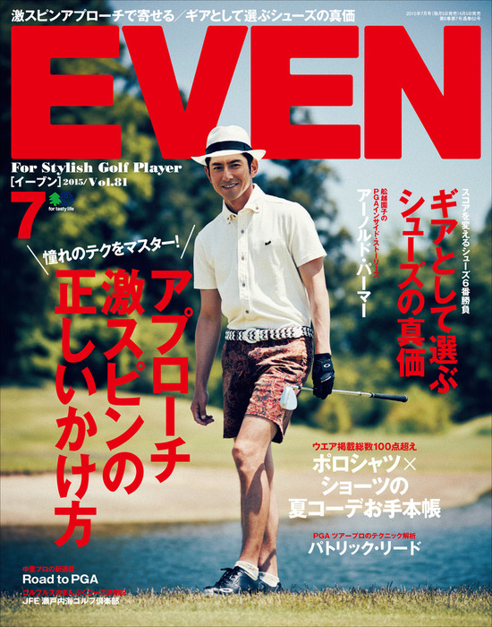 EVEN 2015年7月号 Vol.81拡大写真