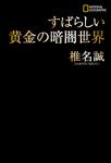 すばらしい黄金の暗闇世界-電子書籍